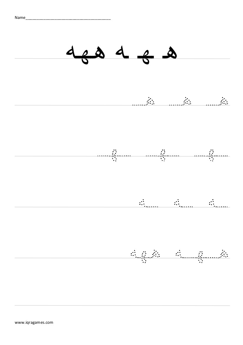 Arabic Handwriting Practice Iqra Games – Beginning Middle and End Worksheets