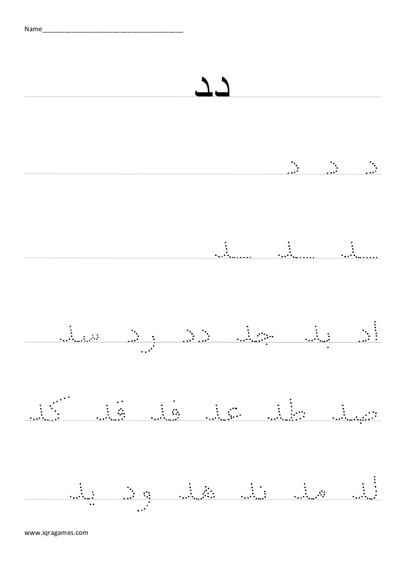 Arabic Alphabet Dal Handwriting Practice Worksheet