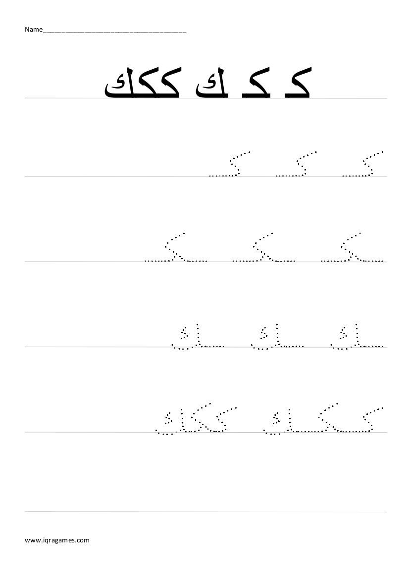 arabic handwriting practice iqra games. Black Bedroom Furniture Sets. Home Design Ideas