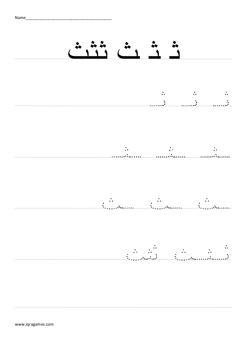 Arabic Alphabet Writing Practice Worksheets Best Of Alphabet